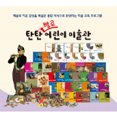 탄탄 헬로 어린이미술관